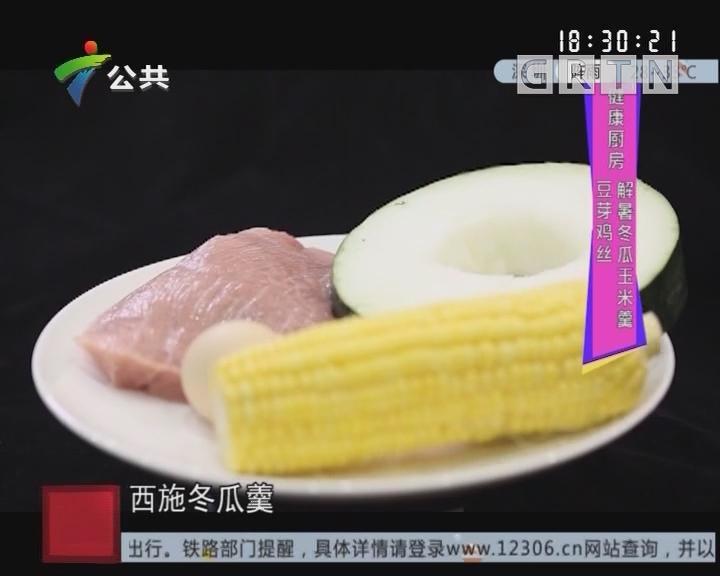 健康厨房:豆芽鸡丝 解暑冬瓜玉米羹