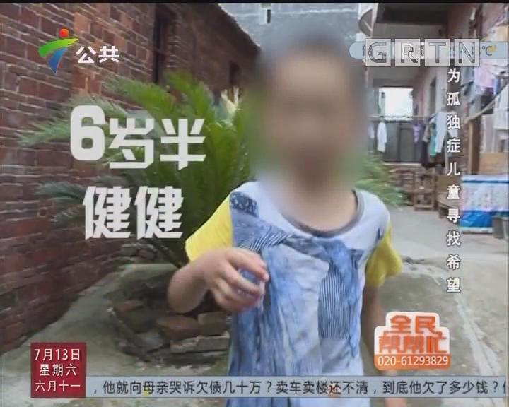 [2019-07-13]全民帮帮忙:为孤独症儿童寻找希望