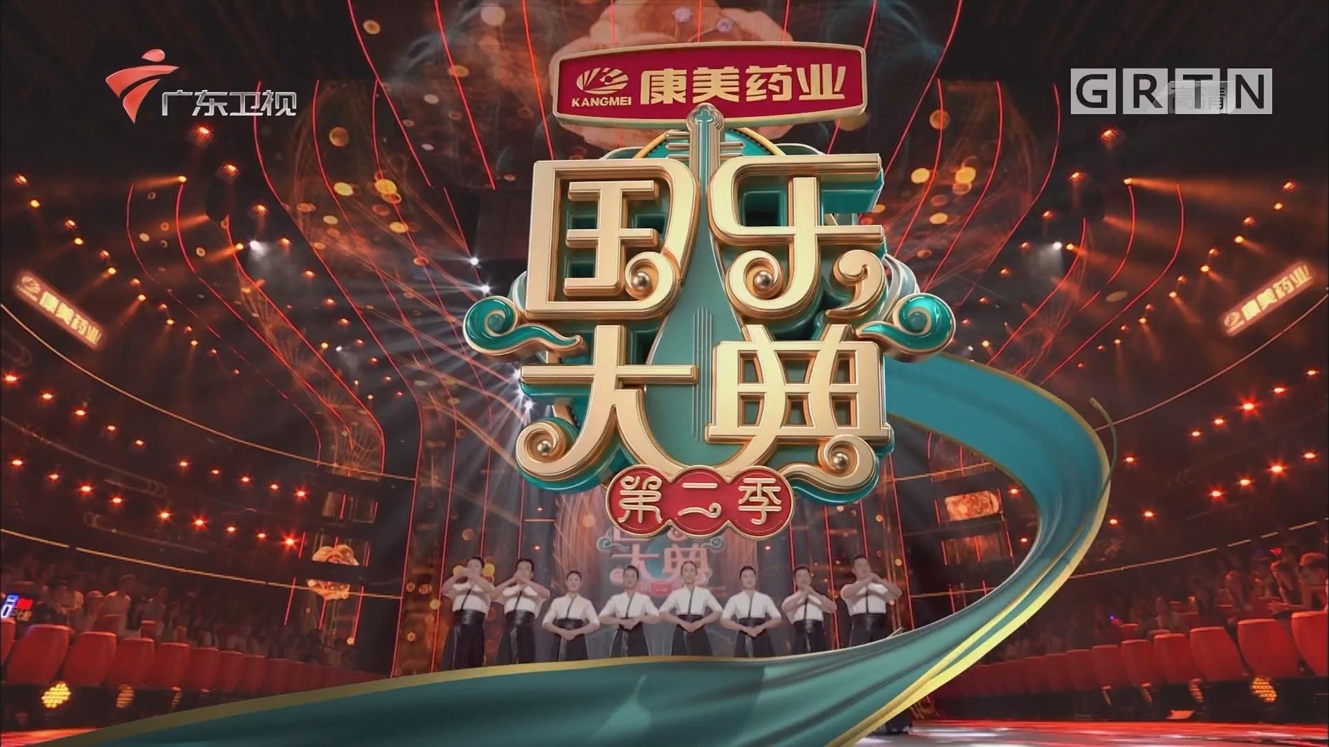 [HD][2019-07-05]《國樂大典》第二季 第一集