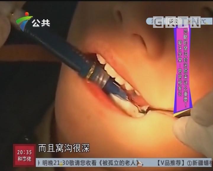 唔系小儿科:爱牙学堂:常常被家长忽略的窝沟封闭原来这么重要!