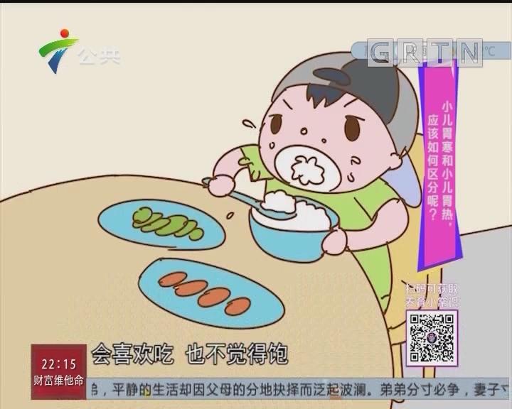 唔系小儿科:小儿胃寒和小儿胃热,应该如何区分呢?