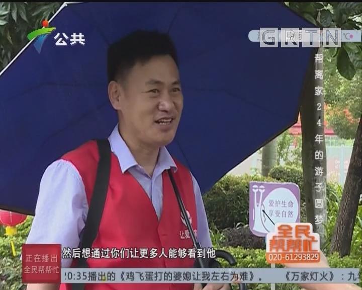[2019-07-14]全民帮帮忙:帮离家24年的游子圆梦