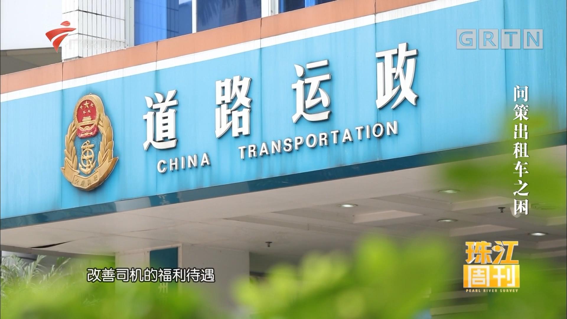 [HD][2019-07-28]珠江周刊:問策出租車之困
