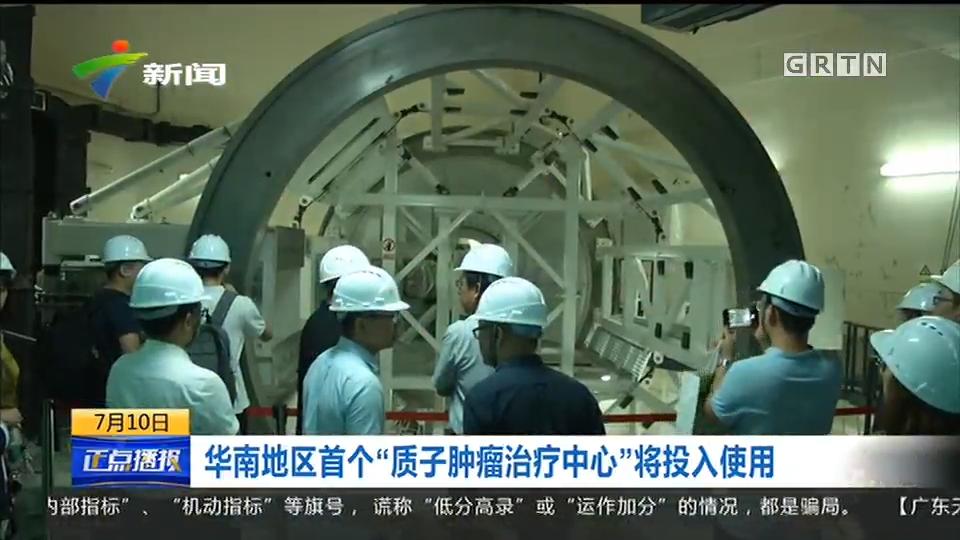 """华南地区首个""""质子肿瘤治疗中心""""将投入使用"""