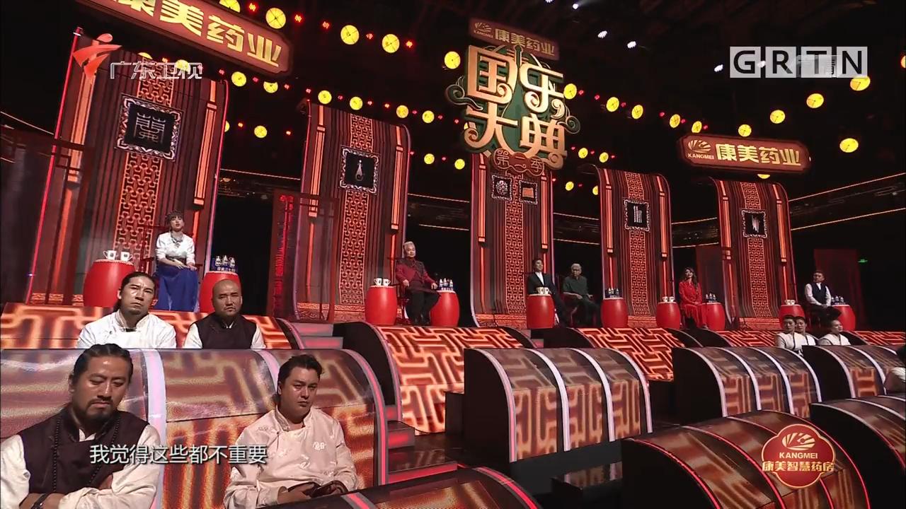 [20190705]国乐大典:第二季第一集第4节