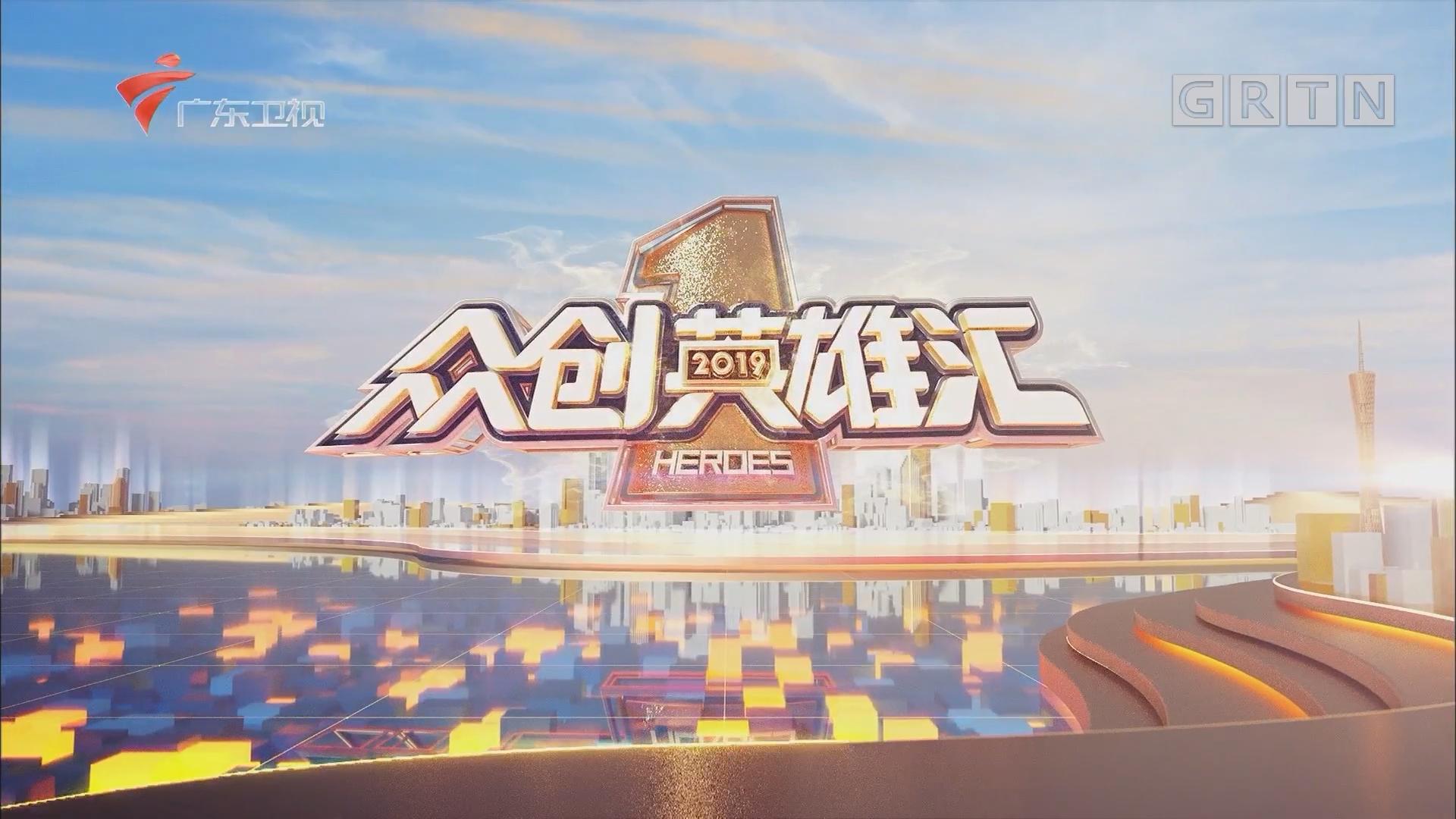 [HD][2019-07-13]众创英雄汇