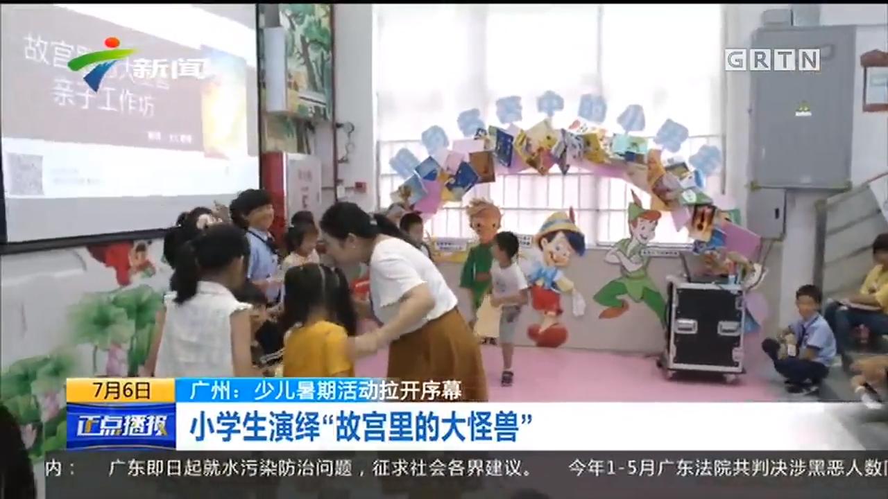 广州:少儿暑期活动拉开序幕