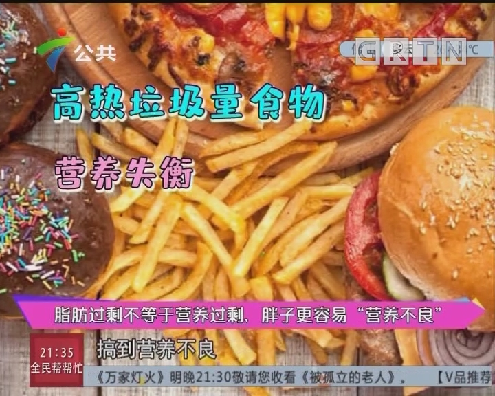 """健康有料:脂肪过剩不等于营养过剩,胖子更容易""""营养不良"""""""