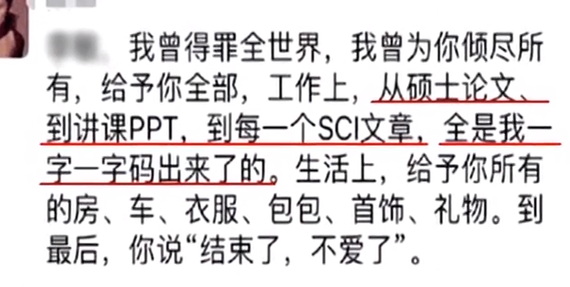 复旦女博士男友疑似为情自杀 网爆曾送出5篇SCI论文