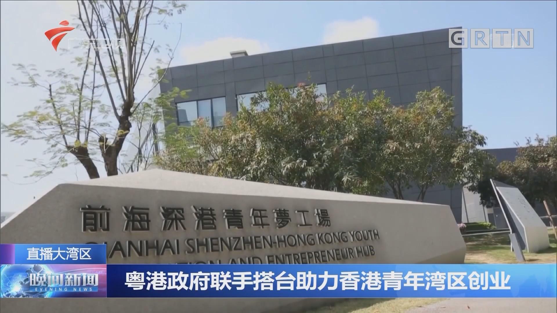 粤港政府联手搭台助力香港青年湾区创业