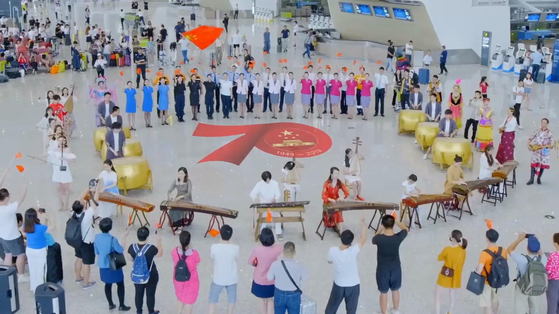 新中国成立70周年 《国乐大典》机场快闪满满的中国范