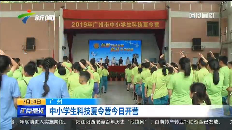 科技让梦想飞翔  广州市中小学生科技夏令营今日开营