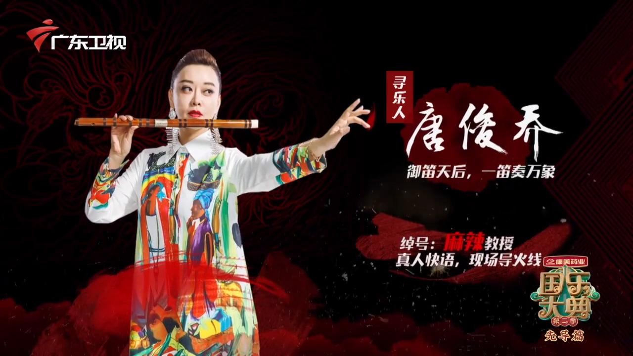 麻辣御笛天后唐俊乔将在第二季国乐大典掀起别样风波