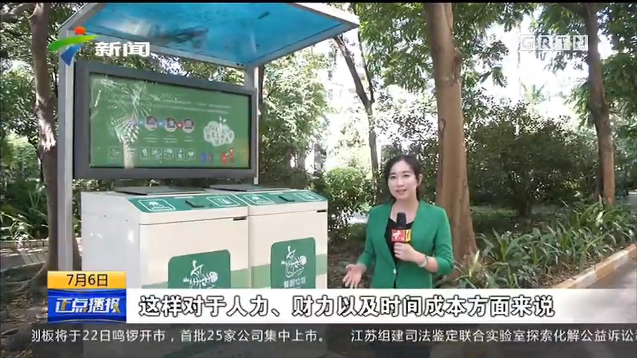 """广州""""垃圾分类""""观察:""""垃圾分类智能箱""""追踪每户精确投放并奖励"""