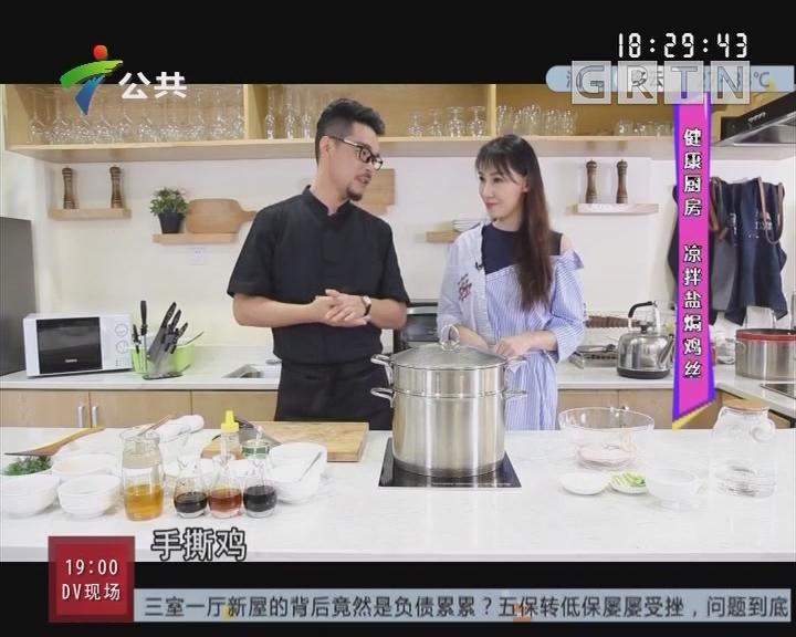 健康厨房:凉拌盐焗鸡丝