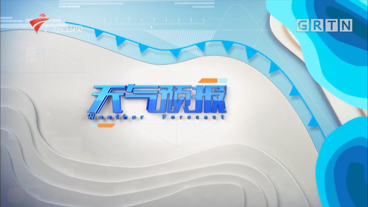 [HD][2019-07-30]广东天气预报