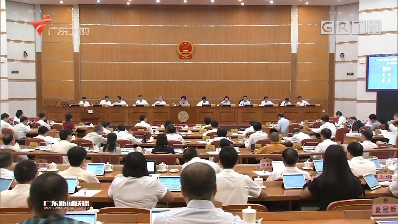 广东省十三届人大常委会第十三次会议召开