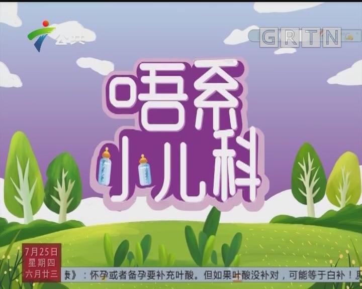 唔系小儿科:夏天空调使用频繁,如何预防宝宝患上空调病?