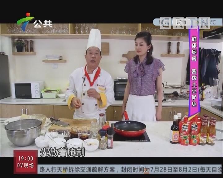 健康厨房:酱烧土豆鲈鱼