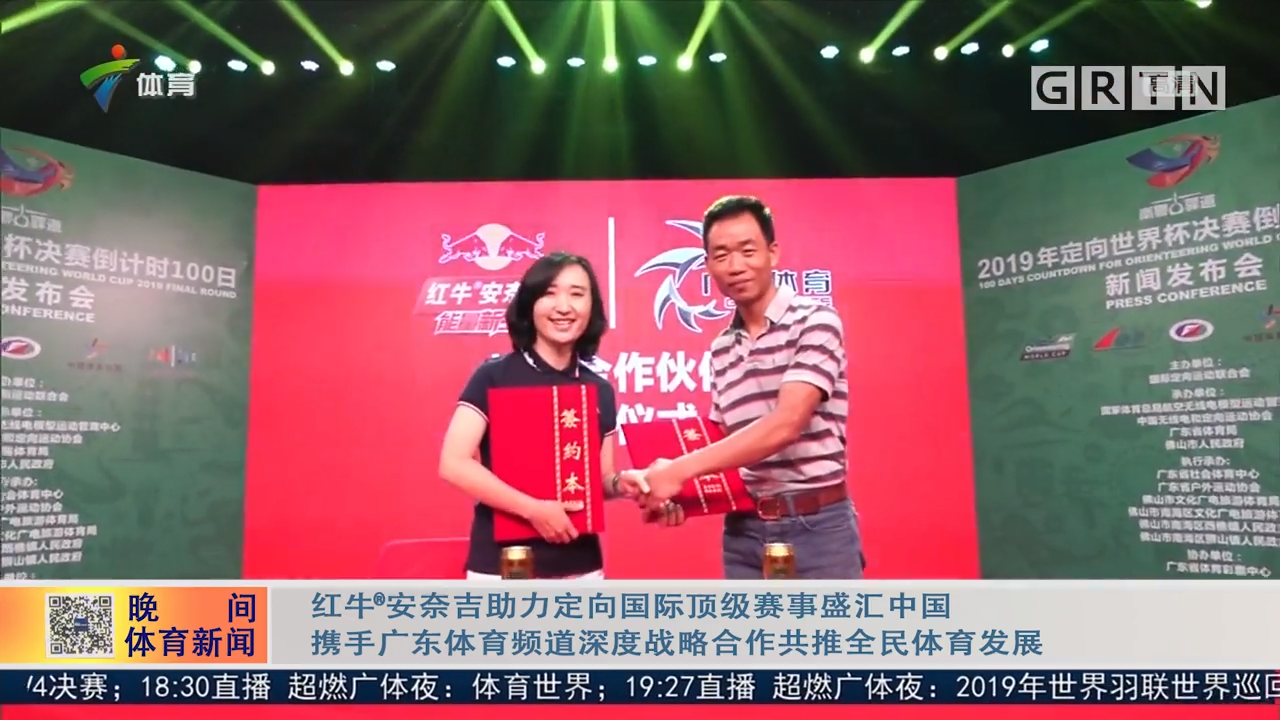 红牛安奈吉携手广东体育频道深度战略合作共推全民体育发展