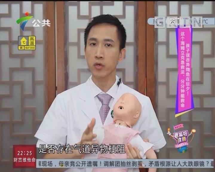 唔系小儿科:孩子误吞异物危在旦夕!这个海姆立克急救法,分分钟能救命