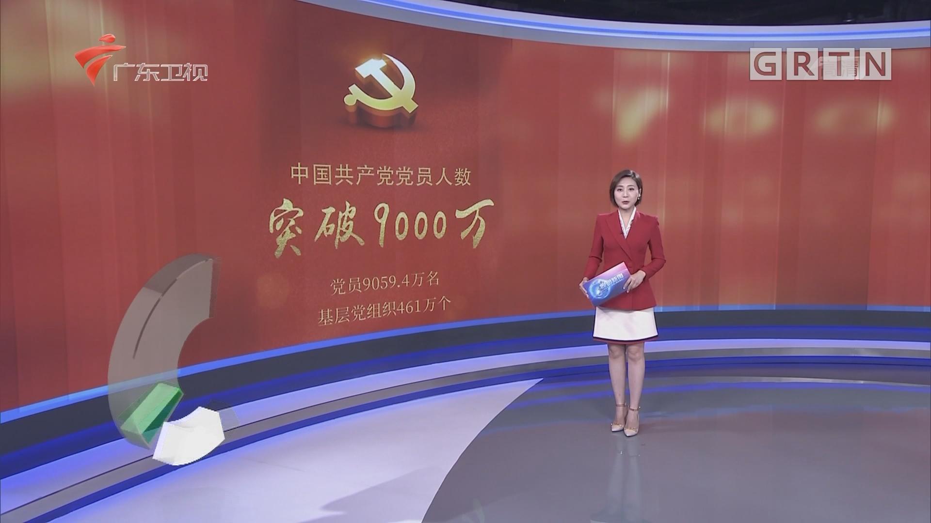 中国共产党党员人数突破9000万