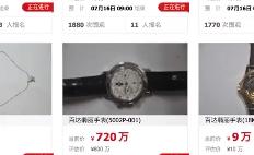 网闻:贪官手表被拍卖 起拍价720万元