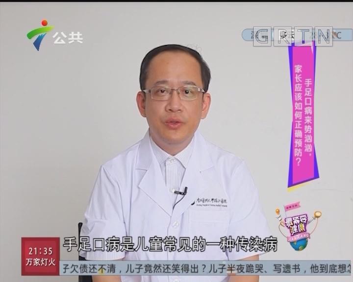 唔系小儿科:手足口病来势汹汹,家长应该如何正确预防?