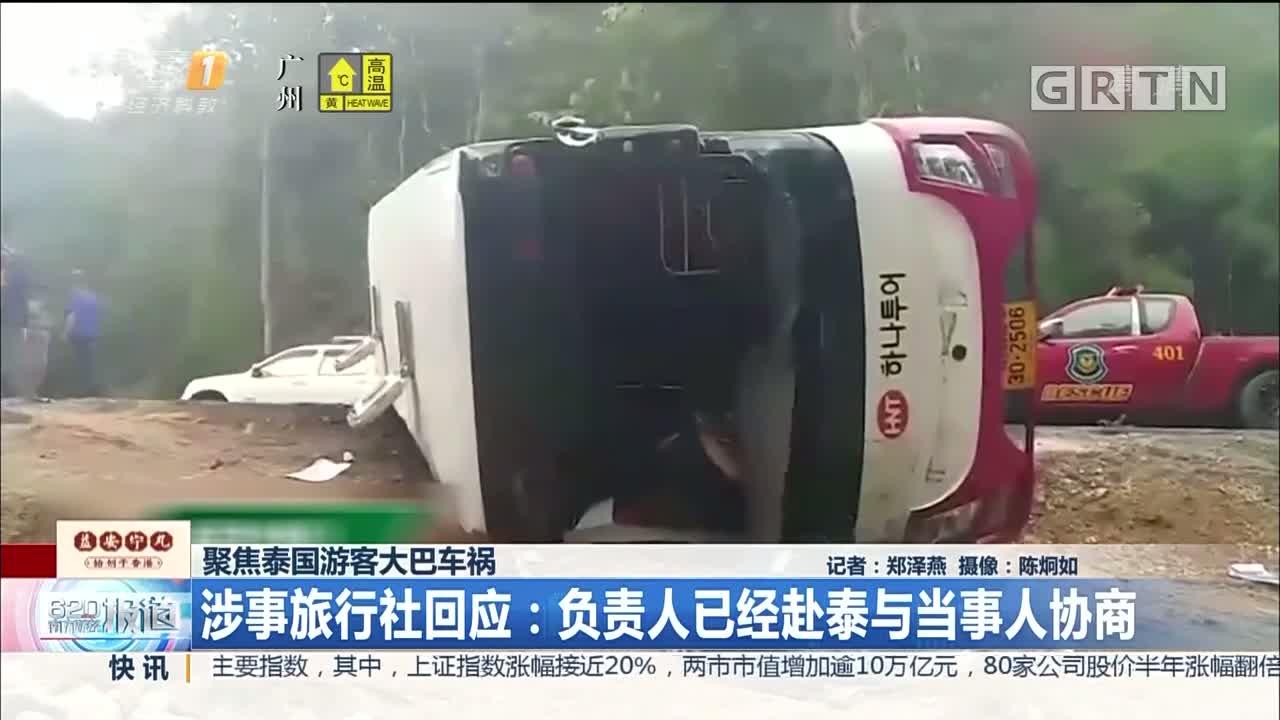 聚焦泰国游客大巴车祸 涉事旅行社回应:负责人已经赴泰与当事人协商