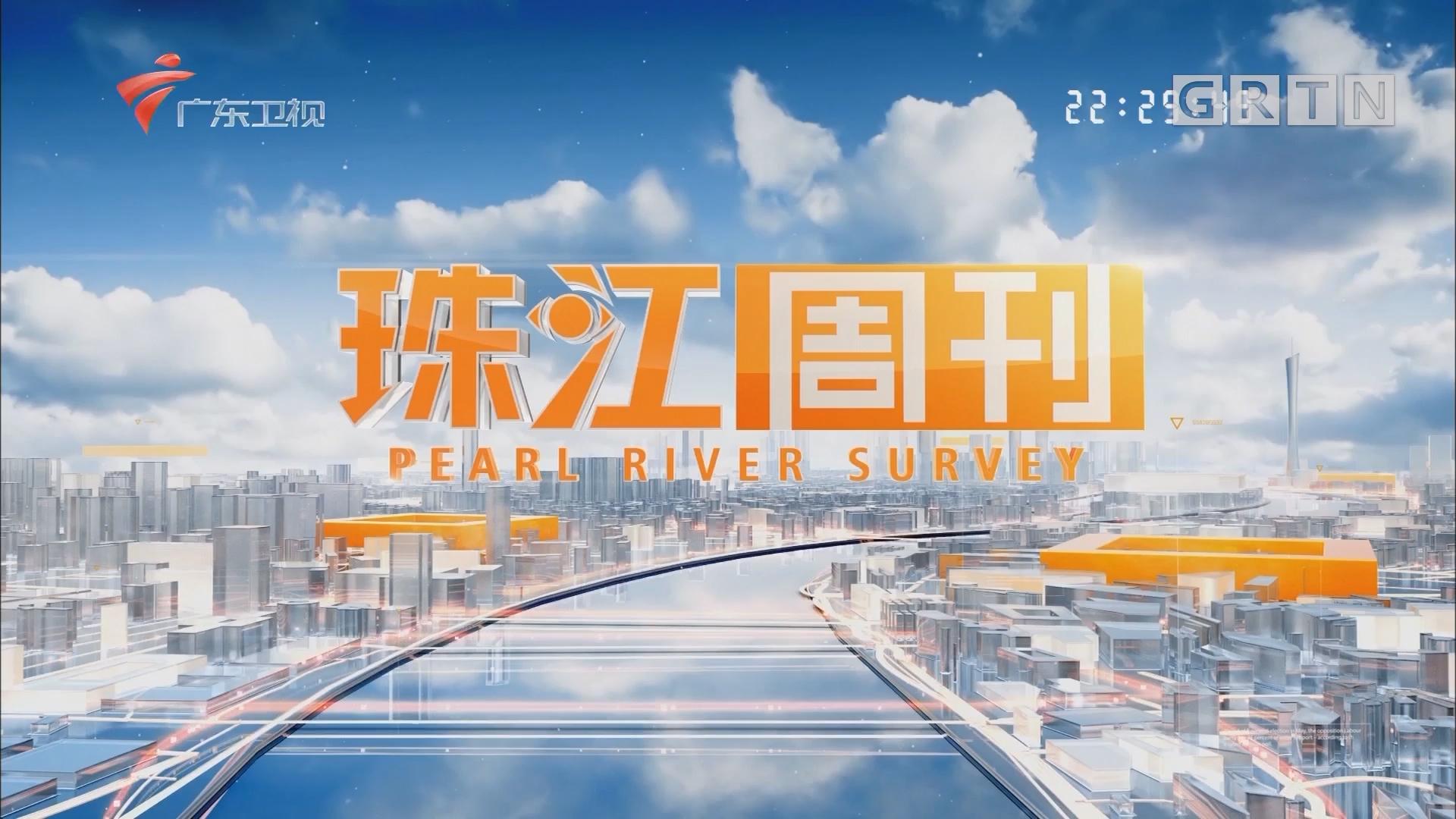 [HD][2019-07-14]珠江周刊