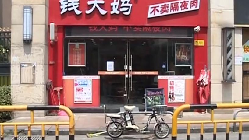 "[2019-07-14]DV现场:佛山:""钱大妈""店内猪肉被老鼠啃咬 竟还在架售卖"