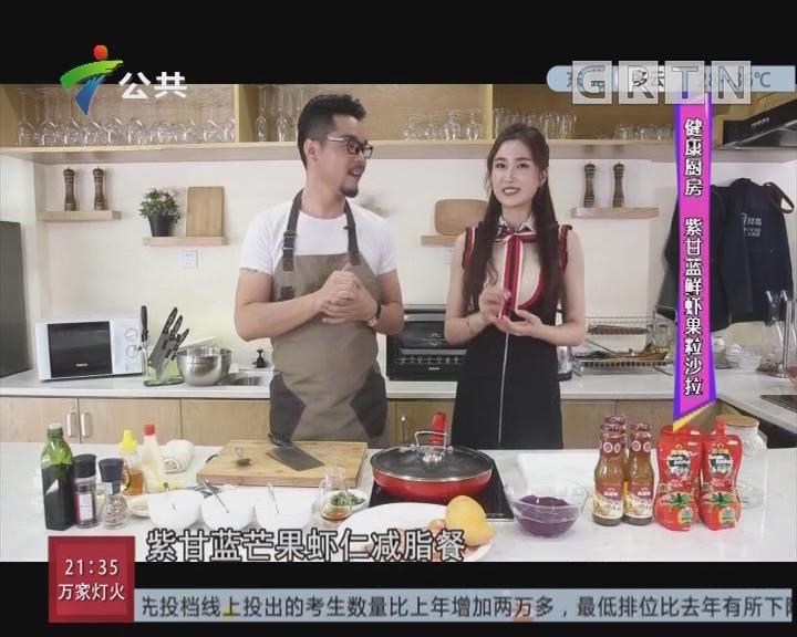健康厨房:紫甘蓝鲜虾果粒沙拉