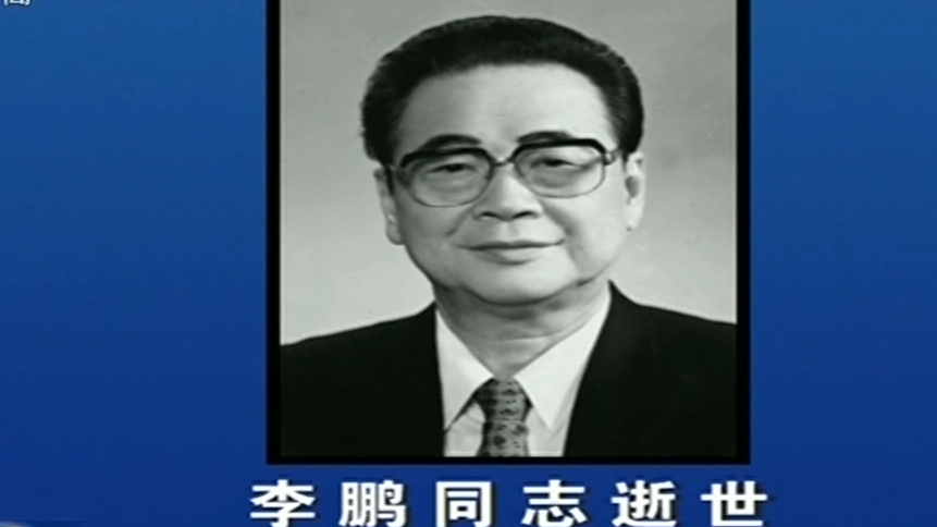 [HD][2019-07-23]今日关注:李鹏同志逝世