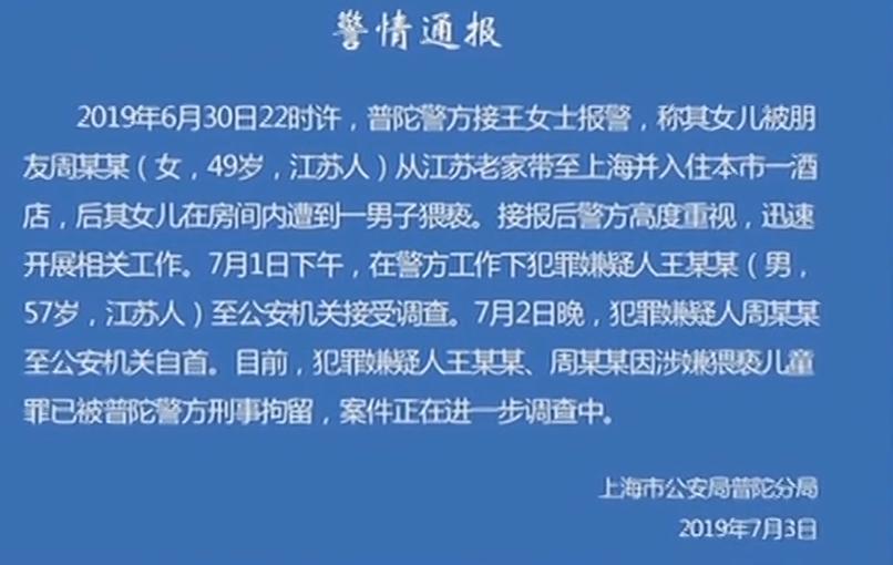 上海:新城控股董事長涉嫌猥褻女童被刑拘