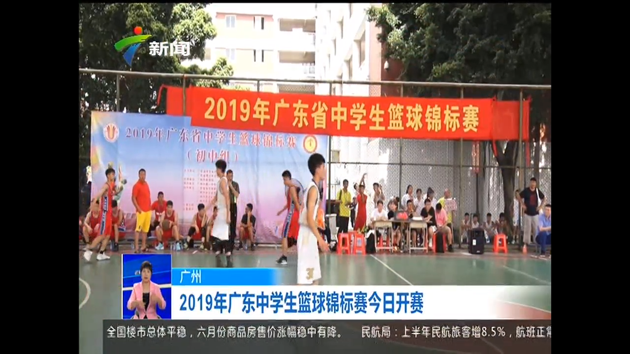 2019年广东省中学生篮球锦标赛今日开赛 46支队伍参赛