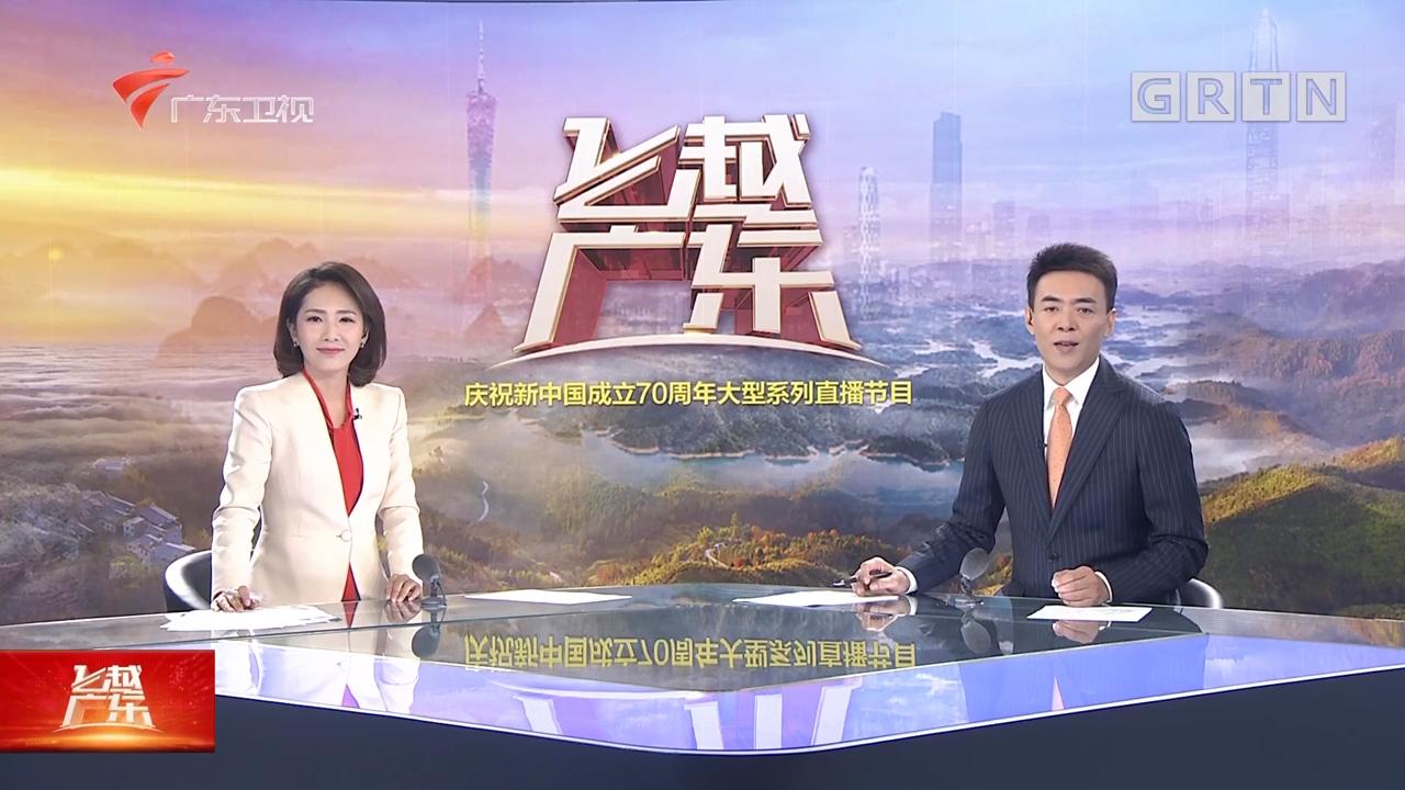 [HD][2019-07-21]飞越广东