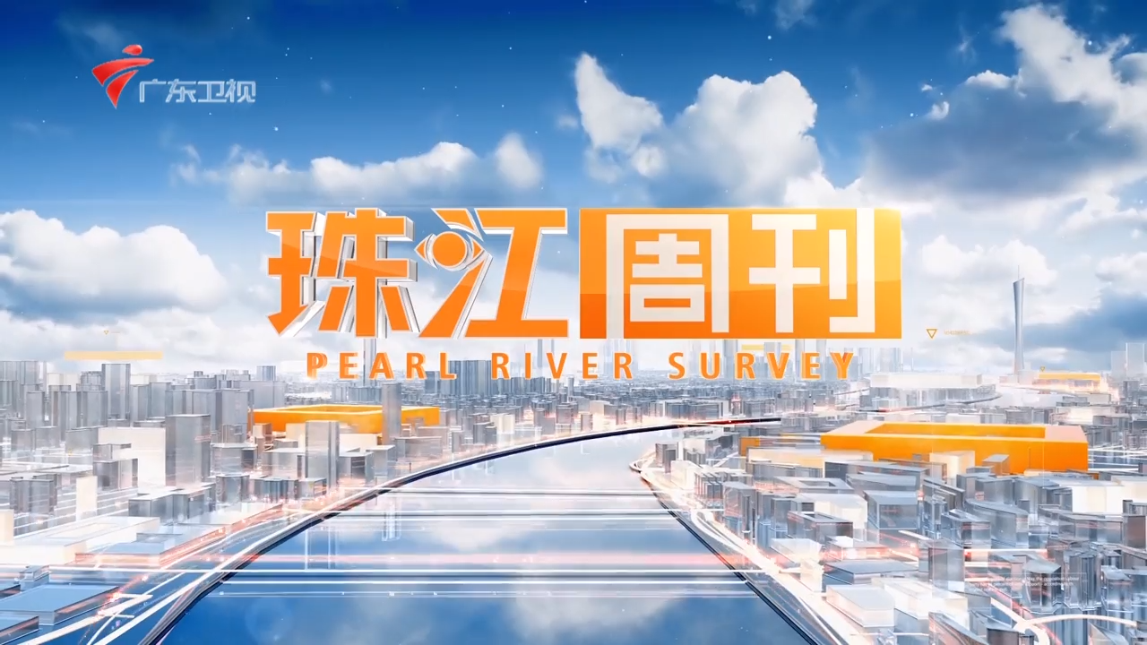 [HD][2019-07-07]珠江周刊 不忘初心广东在行动