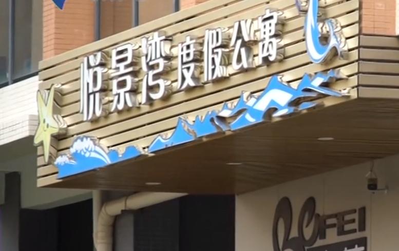 [HD][2019-08-21]社会纵横:阳江沙扒湾住宅变公寓 虚假广告坑惨业主(一)