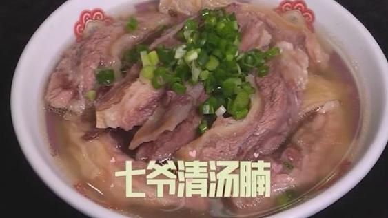 七爷清汤腩