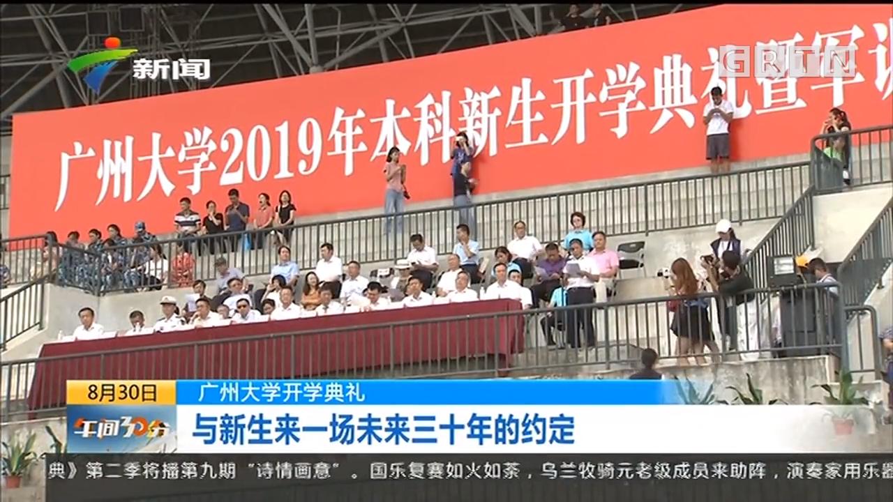 广州大学开学典礼:与新生来一场未来三十年的约定