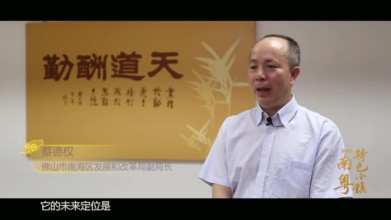 [HD][2019-07-21]南粵特色小鎮:仙湖氫谷小鎮