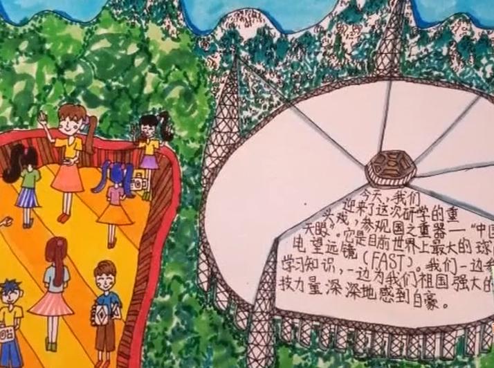 [2019-08-02]南方小記者:貴州天眼研學探索之旅——天眼和南仁東