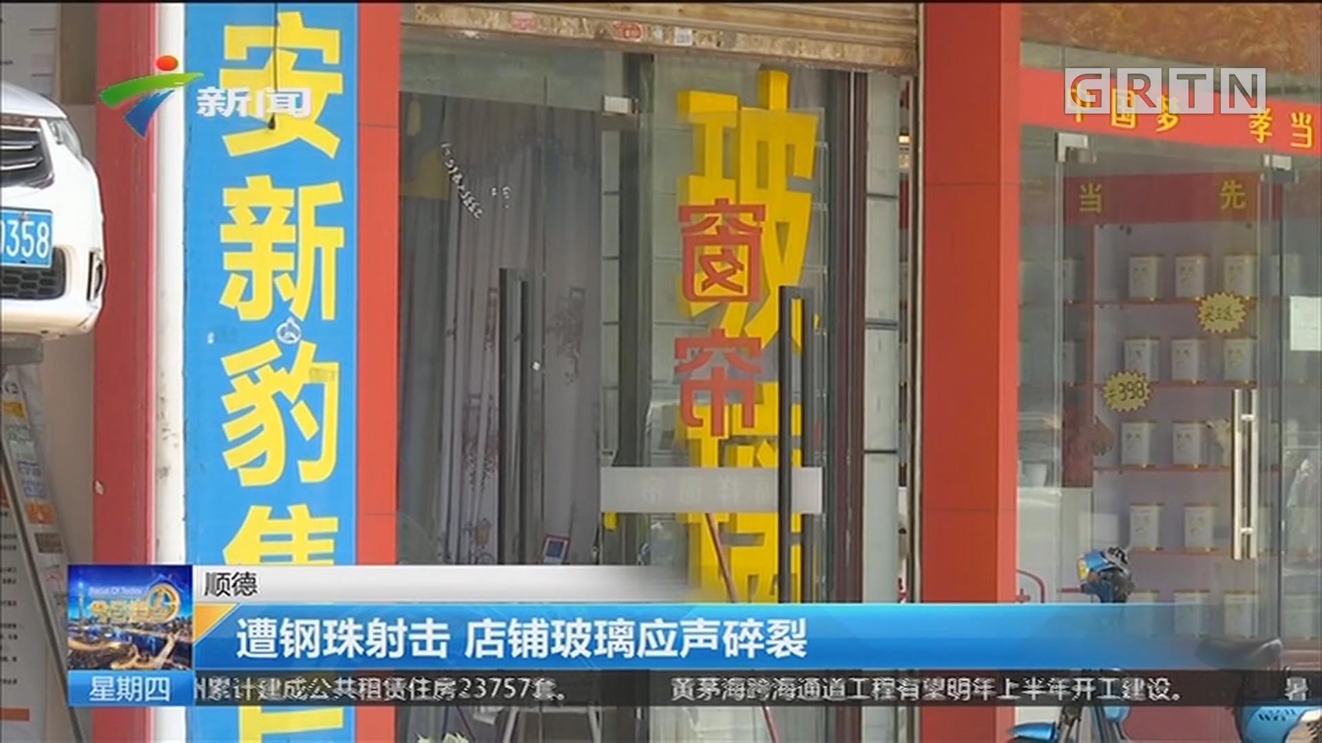 顺德:遭钢珠射击 店铺玻璃应声碎裂