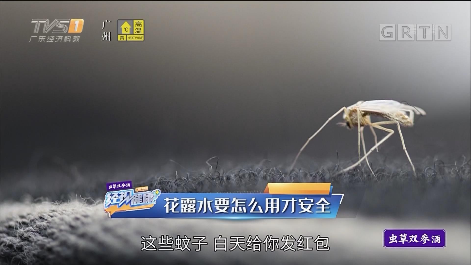[HD][2019-08-22]经视健康+:花露水要怎么用才安全