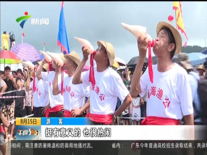 阳江:游客齐聚海陵岛期待开渔节