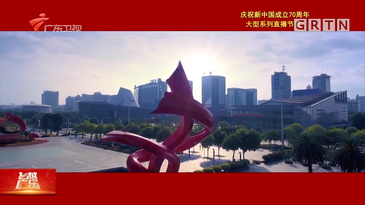 [HD][2019-07-21]飞越广东:东莞