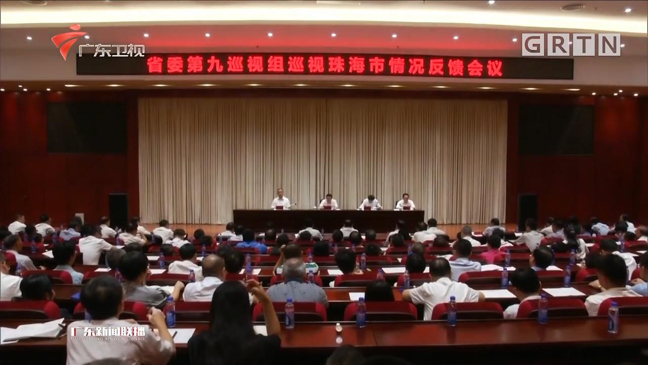 省委巡视组向被巡视党组织反馈十二届省委第四轮巡视情况(四)
