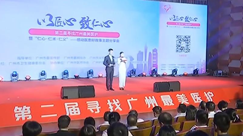 [2019-08-20]城事特搜:以匠心致仁心 寻找广州最美医护