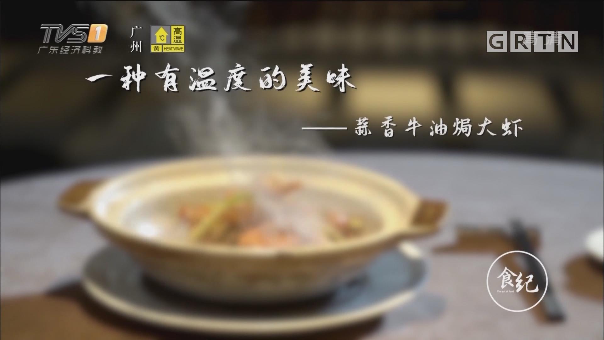 [HD][2019-08-20]马后炮生活+《美食特攻》:蒜香牛油焗大虾