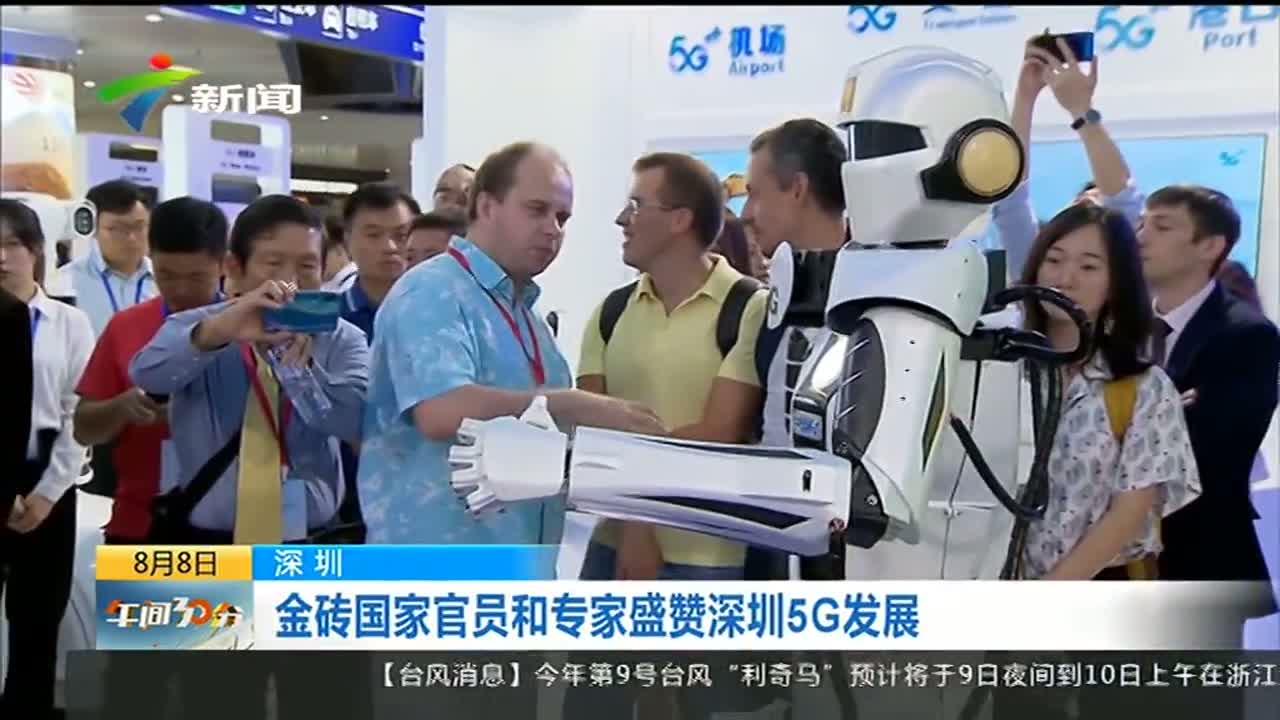 金砖国家官员和专家:深圳5G发展令人瞩目